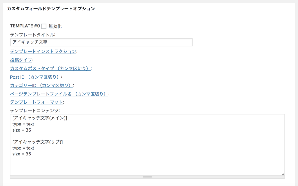 WordPressプラグイン「Custom Field Template」の設定。